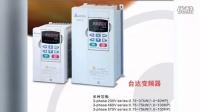 广州自动化 台达变频器 阿尔法变频器-精一控自动化宣传片