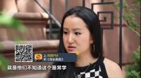 中国天之骄女真情吐露:在美国创业是种怎样的体验?