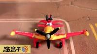 飞机总动员 火线救援 情景玩具 模型 拆箱 试玩