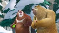 熊出没之冬日乐翻天 精彩片段欣赏(08h00m47s-08h03m56s)