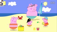 小猪佩奇的假期第2期:去沙滩★粉红猪小妹