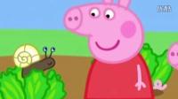 小猪佩奇 新编《极速蜗牛》粉红猪小妹 佩佩猪 讲故事 儿童故事 幼儿 少儿