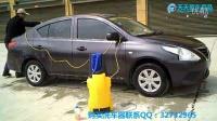 大众桑塔纳·浩纳 洗车器使用教程