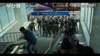 高铁上演丧尸围城《釜山行》剧场版预告片