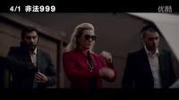 《红色警戒999》中文最新预告片