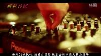 DJ音乐坊:鼎红国际娱乐会所中英文精品现场(串烧87期)