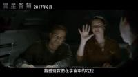 《異星覺醒》中文預告片