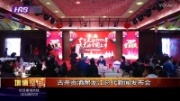 古井贡酒1979年复古酒全国上市暨黑龙江总代新闻发布会