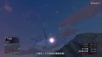 【侠盗飞车5】线上娱乐第13期翺哥:军事基地抢飞机战局撕逼作死