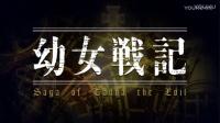 最新动漫【幼女战记】超清片头片尾主题曲中文MV