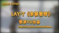 LAY-T《来抓我呀》,韩国版兔子舞!两连发