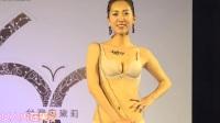 【女人内在美S】台湾奥黛莉 美女模特时尚内衣秀走秀T台秀?35?.mp4