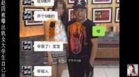 """43岁笑星""""赵四""""刘小光用各种大尺度情话撩女大学生粉丝""""我想跟你睡觉""""还要求女粉丝玩裸聊"""