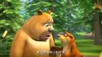 熊熊乐园 第28集  送苹果