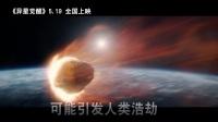 新异形染血空间站《异星觉醒》中国版宣传片