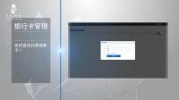 文武科技188信用卡管理系统 简介