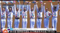 7月18日金牌汇总:俄花游统治力爆炸 法国跳水创历史