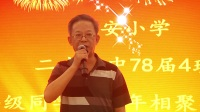 延安小学二十六中78届4班毕业40周年同学聚会 -全程视频