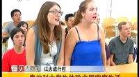 【视频】江大进行时:奥地利大学生体验中国家庭2017-8.13