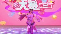 2018.5.1网易宅舞大赛第二轮,南行