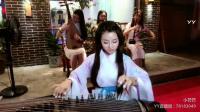 YY古筝小符户外四大乐器演奏《凉凉》