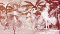『SINoALICE 死之爱丽丝』最新宣传片