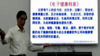 张晗旭教授在中金慈云讲健康管理与健康医疗大数据软件平台建设