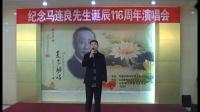纪念马连良先生诞辰116周年京剧演唱会
