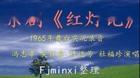 京剧录音红灯记选场 冯志孝 吴钰章 杜近芳 杜福珍 1965
