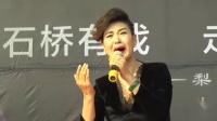 梨园春明星擂主王光姣公益演唱会之香魂女选段