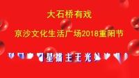 梨园春明星擂主王光姣公益演唱会
