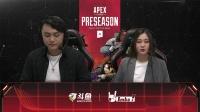 Apex英雄季前邀请赛CD组胜者组 第一场 9.13