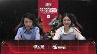 Apex英雄季前邀请赛败者组第二轮 第二场 9.14