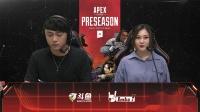 Apex英雄季前邀请赛胜者组决赛 第四场 9.14
