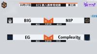 BIG vs NIP ECS S8 第三周 BO3 第二场 10.16