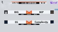 BIG vs NIP ECS S8 第三周 BO3 第一场 10.16