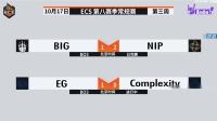 EG vs COL ECS S8 第三周 BO3 第二场 10.16