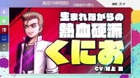 《热血》系列外传《好酷啊!小林》11月 7日发售 故事宣传片曝光