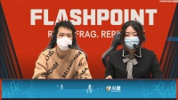 FPX vs COntact Flash Point第一赛季BO3 第三场 4.5