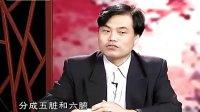 扶阳排寒与养生 20130324 扶阳排寒与养生 扶阳论坛讲课