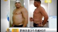 罗纳尔多3个月减40斤[说天下]