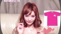 明日花キララLIVE KiraKira TV Vol.3 ~ライブグッズ編~