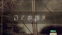 第8届中国音乐金钟奖流行音乐大赛 全国总决赛 金钟盛典 110910