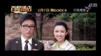 鄭中基,吳君如 百星酒店 香港版預告B Hotel Deluxe Trailer B