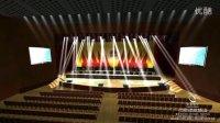 多功能厅灯光动画 多功能厅灯光设计 多功能厅舞台灯光动画设计