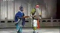 【晋剧】 打渔杀家 ⑵ — 山西省晋剧院    杨盛林 杨丽果 郭学富