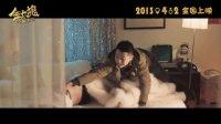 《金太狼的幸福生活》官方喜剧预告 王雷演绎极品闷骚男