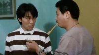 逃学威龙1(周星驰:电影全集)BD高清国语版