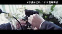 《非诚勿扰2》主题预告片之离婚典礼