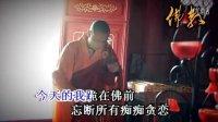 佛教音乐 [阿弥陀佛圣恩无限]-云泉法师